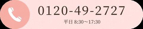 0120-49-2727 平日 8:30~17:30